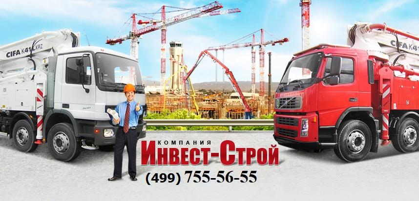 аренда бетононасосов