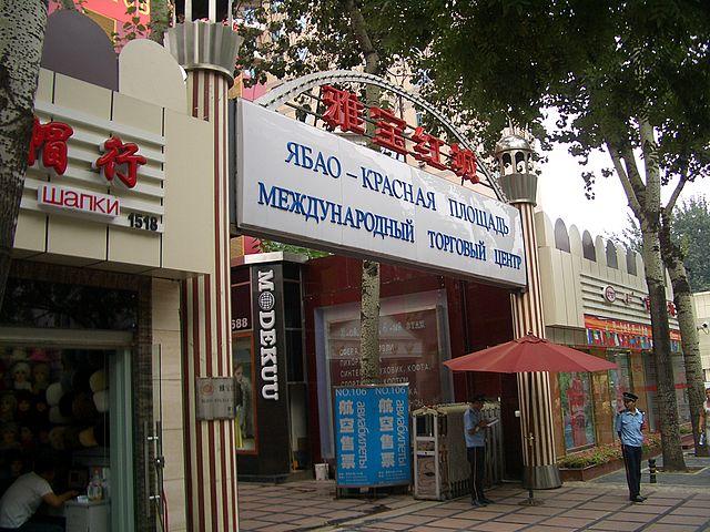 Рынок Ябалоу
